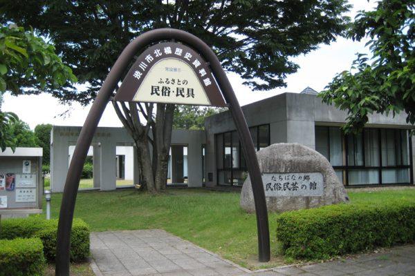 渋川市 北橘歴史資料館