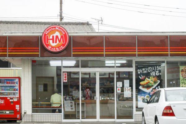 ほっともっと箕郷町店