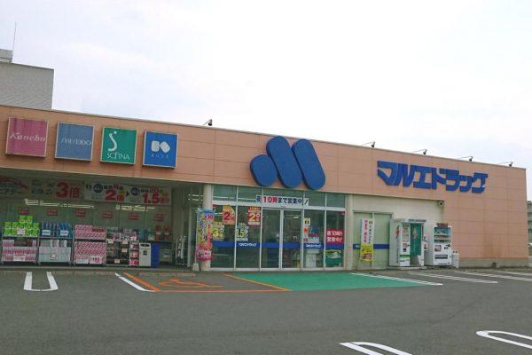 マルエドラッグ韮塚店