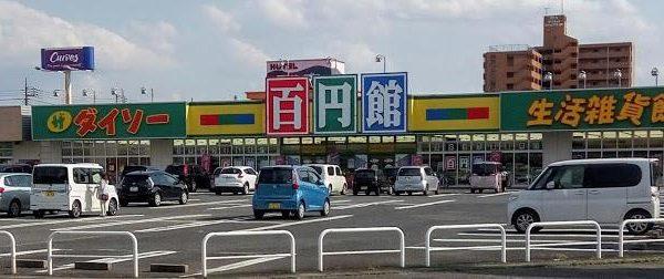 ザ・ダイソー百円館フレッセイ境店