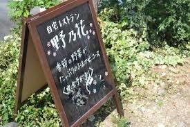 レストラン 野乃花