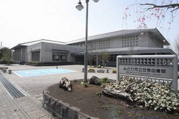 笠懸図書館