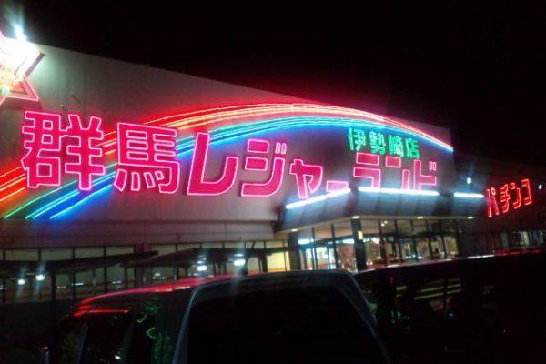 群馬レジャーランド伊勢崎店