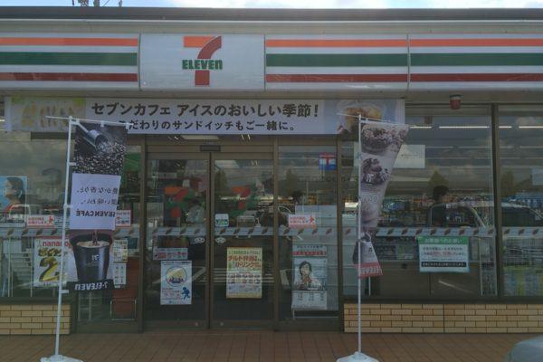 セブンイレブン太田市七日市店