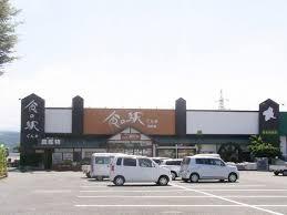 食の駅 沼田店
