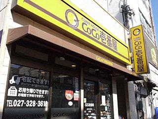 CoCo壱番屋 高崎田町店