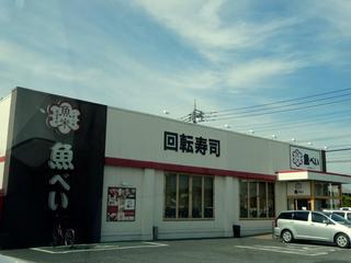 魚べい伊勢崎連取店