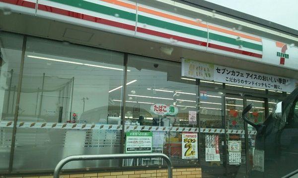 セブン-イレブン高崎日高町行人店