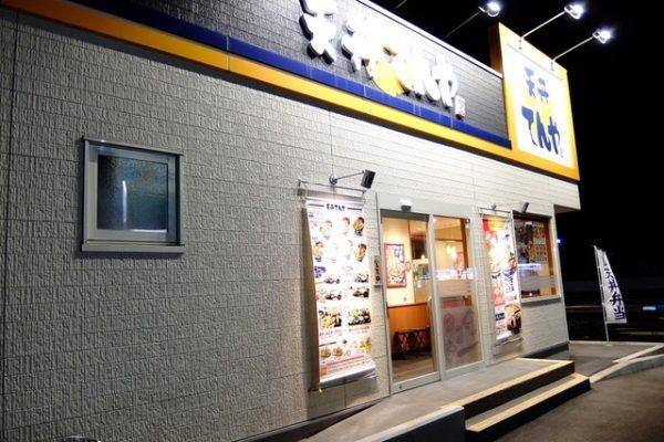 天丼てんや 前橋元総社店