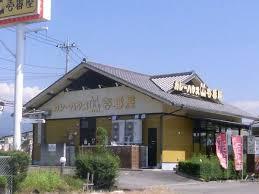 カレーハウスCoCo壱番屋 沼田インター店