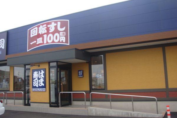 はま寿司 前橋元総社店