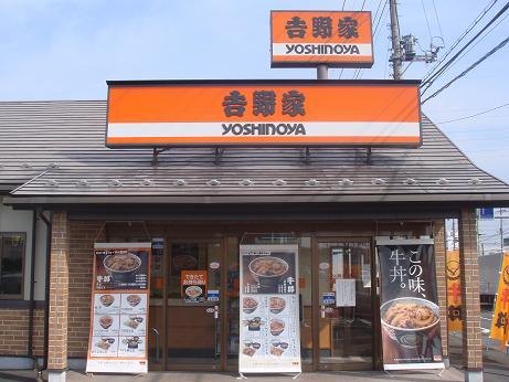 吉野家 渋川インター店