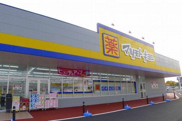 ドラッグストアマツモトキヨシ相生5丁目店