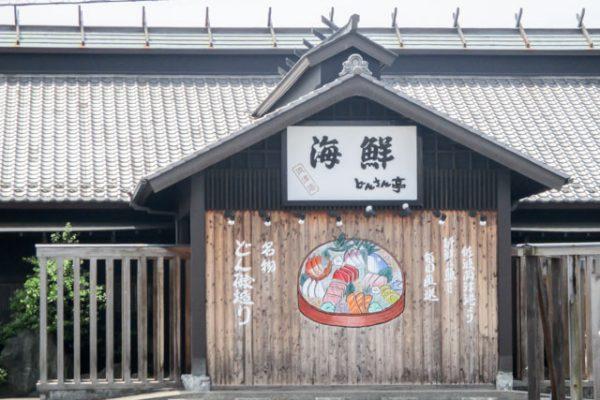 海鮮どんさん亭 高崎店