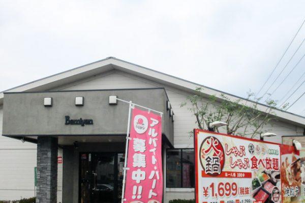 バーミヤン高崎高関店