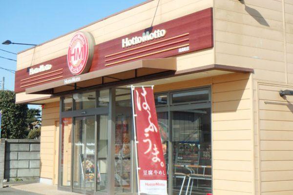 ほっともっと尾島町店