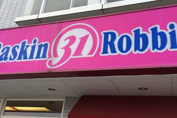 サーティワンアイスクリーム 館林ロードサイド店