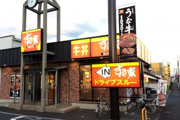 すき家 桐生新宿店