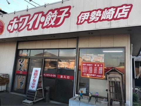 ホワイト餃子伊勢崎店