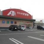 クスリのアオキ江田店