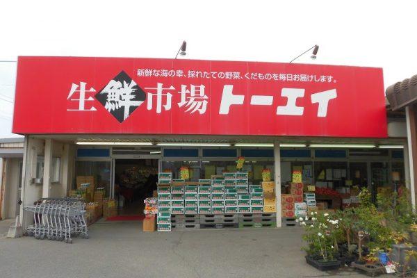 生鮮市場トーエイ