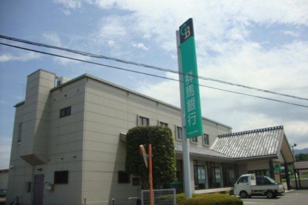 群馬銀行 甘楽町支店