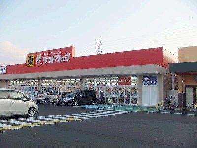 サンドラッグ 伊勢崎連取店