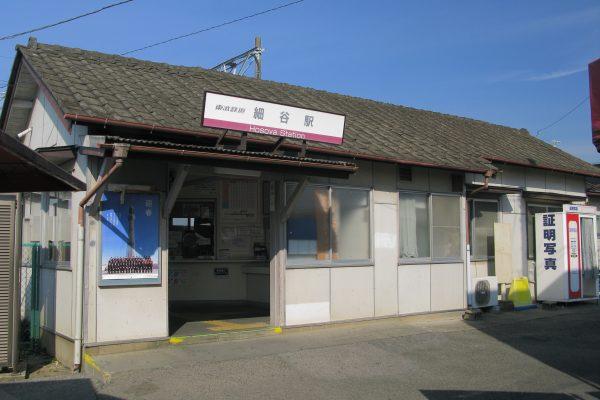 東武線細谷駅