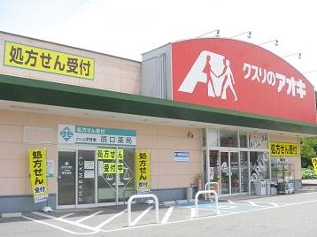 クスリのアオキ 総社店
