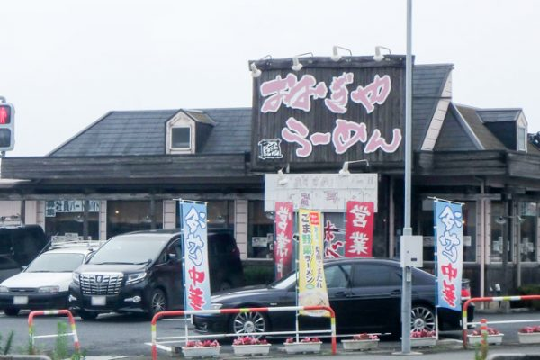 おおぎやラーメン 前橋小島田店