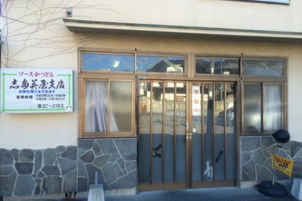 志多美屋支店