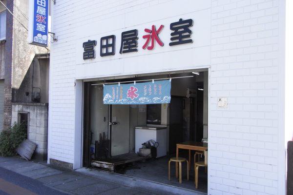 富田屋氷室