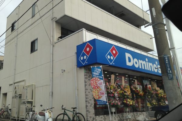 ドミノピザ前橋城東町店