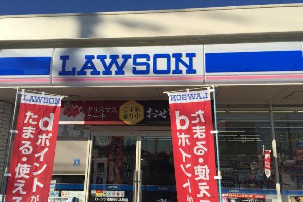 ローソン 高崎インター店