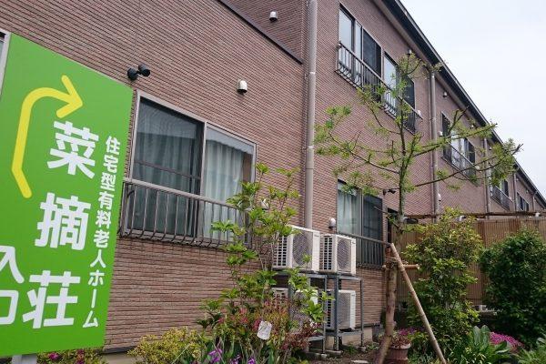 住宅型有料老人ホーム菜摘荘 イメージ