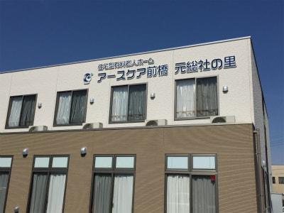 ア-スケア前橋元総社の里 イメージ