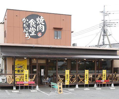 かっちゃんち 高崎本店