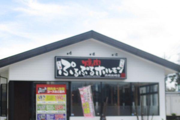焼肉 ぷるぷるホルモン 高崎剣崎店