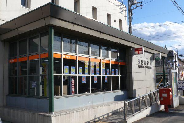 玉村郵便局