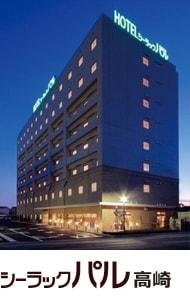 ホテルシーラックパル高崎