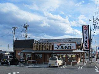 丸亀製麺伊勢崎店様