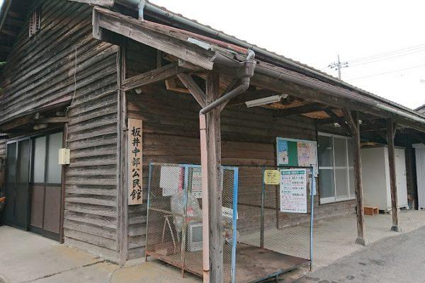 板井中部公民館