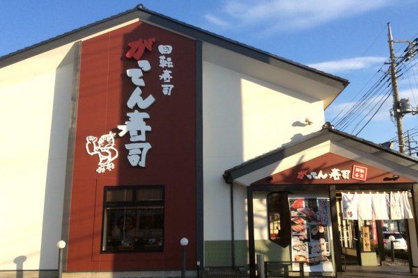 がってん寿司赤堀店