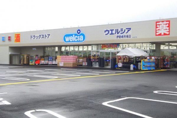 ウエルシア伊勢崎市場店