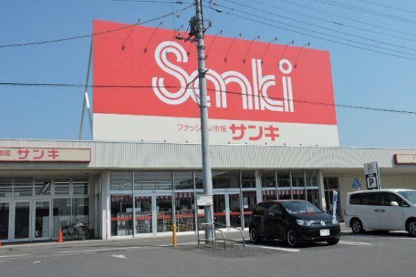 サンキ赤堀店