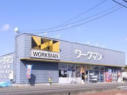 ワークマン 富岡田島店