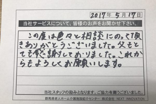 2017/5/17 本日ご入居されたE様ご家族からのお声 イメージ