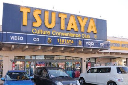 TSUTAYA 文京店