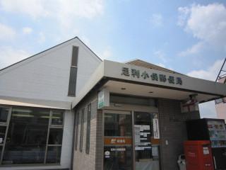 足利小俣郵便局