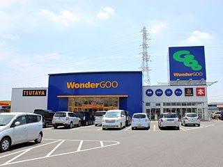 WonderGOO 藤岡店